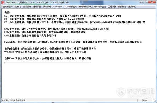 利达主机逻辑编程软件PotSend v10.1