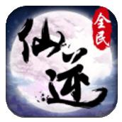 全民仙逆安卓版 v5.15