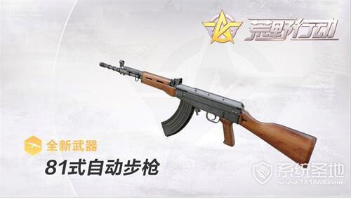 荒野行动81式自动步枪怎么样?