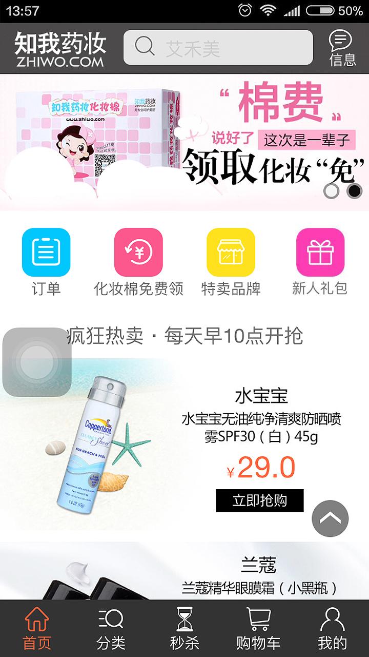 知我药妆app