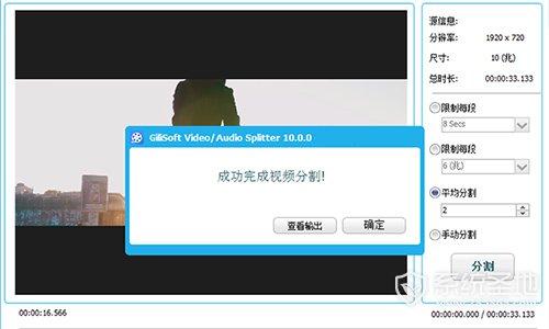 Gilisoft Video Editor视频编辑软件