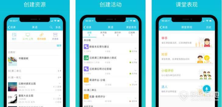 蓝墨云班课iOS版