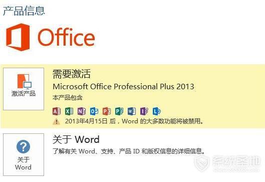 office 2013激活码 可永久激活office2013