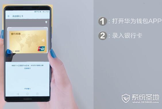 华为钱包怎么添加银行卡?