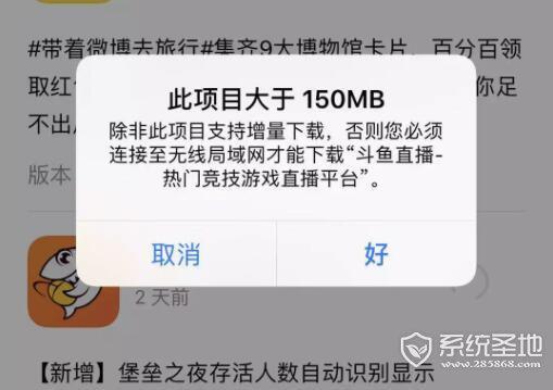 iphone软件更新超过了150m怎么用流量下载?