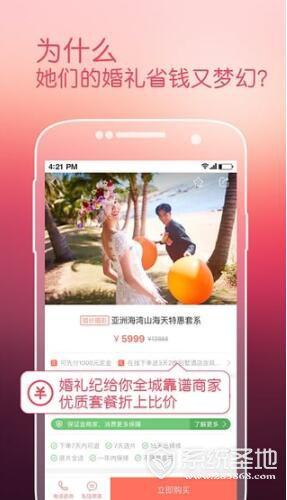 婚礼纪iOS版