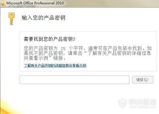 office2010激活码最新版 可用于激活office2010