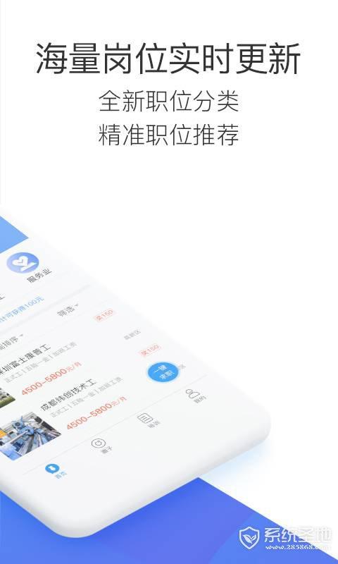 蓝领带app