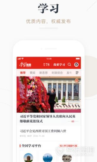 学习强国iOS版