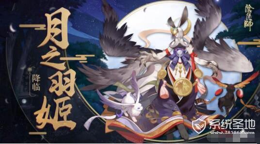 阴阳师月之羽姬驻守式神有哪些?