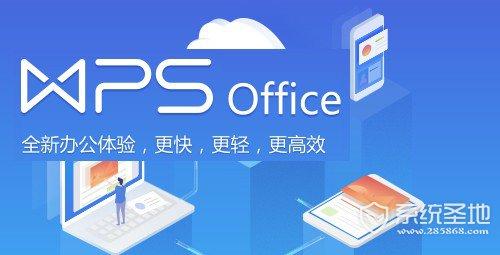 WPS文档怎么设置密码?