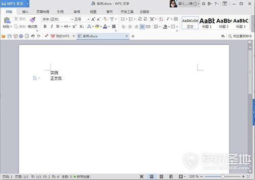wps怎么给文档设置密码