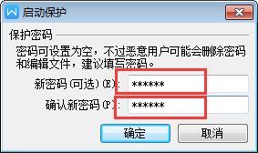 wps怎么给文档设置密码6