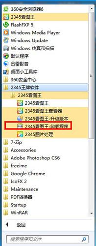 2345看图王怎么卸载3