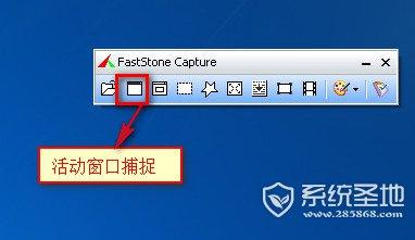 faststone capture怎么用1