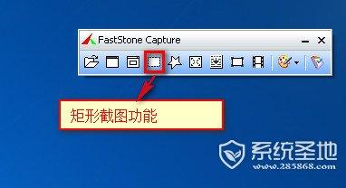 faststone capture怎么用3