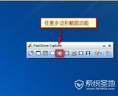 faststone capture怎么用4