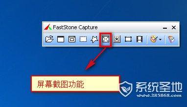 faststone capture怎么用5