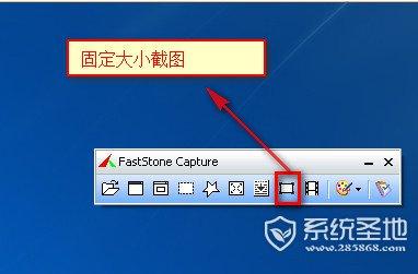 faststone capture怎么用7