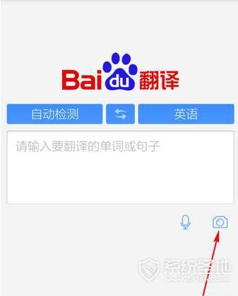 百度翻译app拍照翻译怎么用1