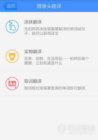 百度翻译app拍照翻译怎么用2