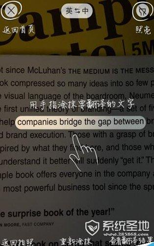 百度翻译app拍照翻译怎么用3