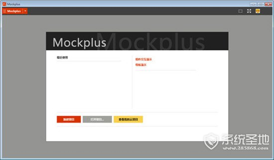 Mockplus免费版