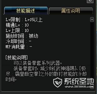 DNF极武圣技能分析2