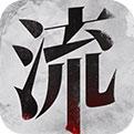 流言侦探iOS版