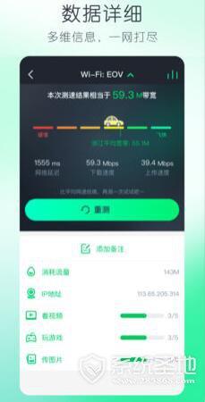 网速测试大师iOS版