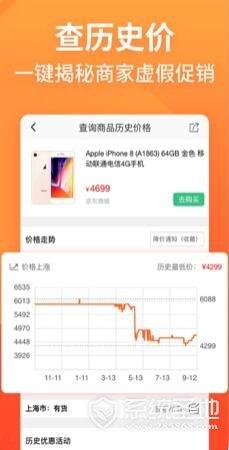 慢慢买iOS版