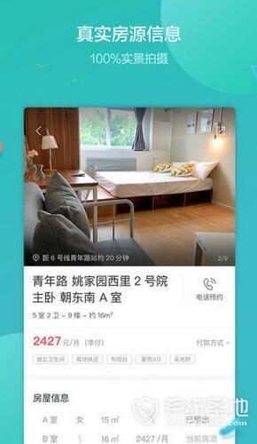 想要租房iOS版