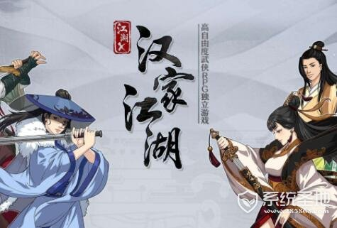 汉家江湖手游好玩吗?