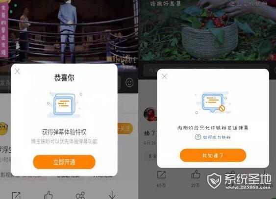 """微博视频内测弹幕功能:但只有""""铁粉""""才可以发"""
