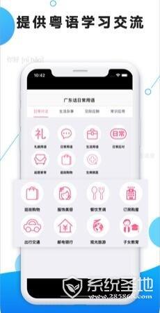 粤语屋iOS版