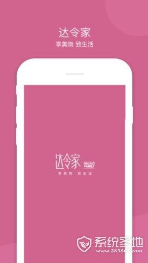 达令家iOS版