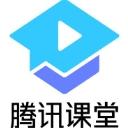 腾讯课堂电脑版v1.5.6
