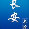 长安书院app安卓版下载