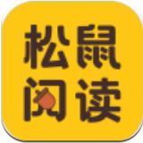 松鼠阅读安卓版 V3.9.9.3185