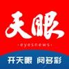 天眼新闻安卓版 V5.4.3